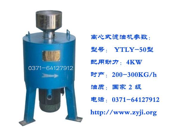 离心式滤油机 植物油滤油机