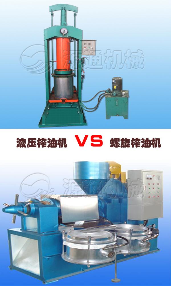 螺旋榨油机和液压榨油机